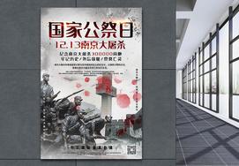 国家公祭日南京大屠杀海报图片