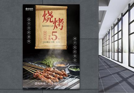 美味烧烤美食促销海报图片