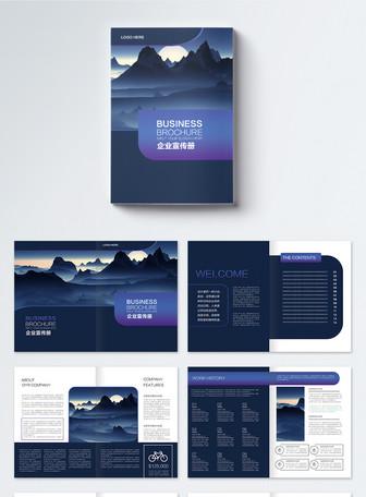 暗色深蓝企业宣传画册