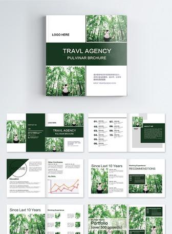 清新绿色企业宣传画册