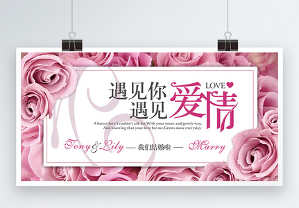 粉色系爱情婚礼婚庆展板图片