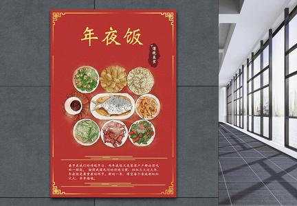 美食推荐系列之年夜饭海报图片