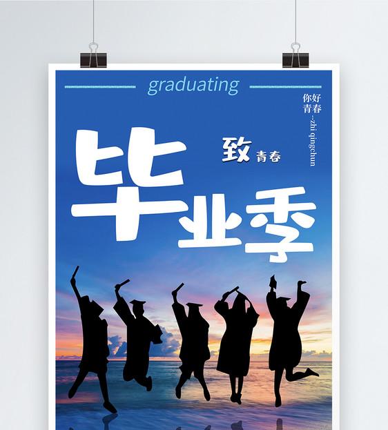 海报不老我们不散毕业字体如果时光设计师图片