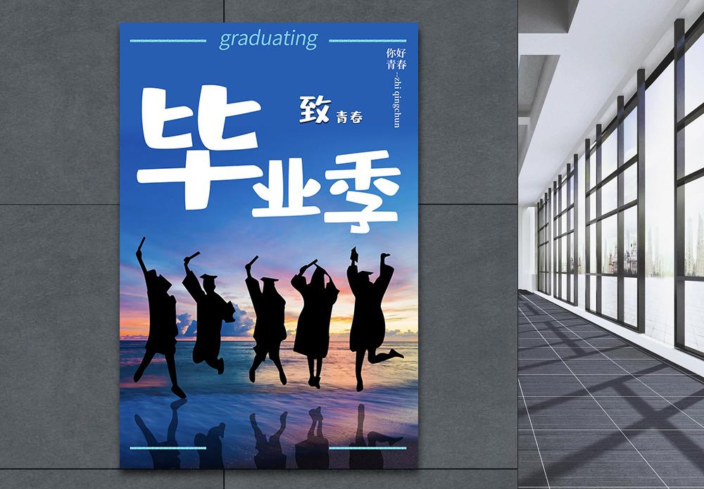 时光不老我们不散毕业海报图片