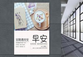 文艺简约早安海报图片