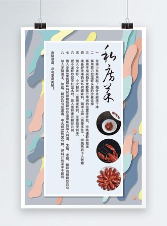 私房菜麻辣小龙虾海报