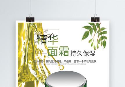 橄榄面霜护肤海报图片