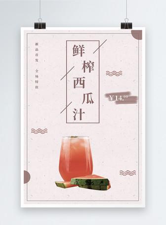 饮品海报设计