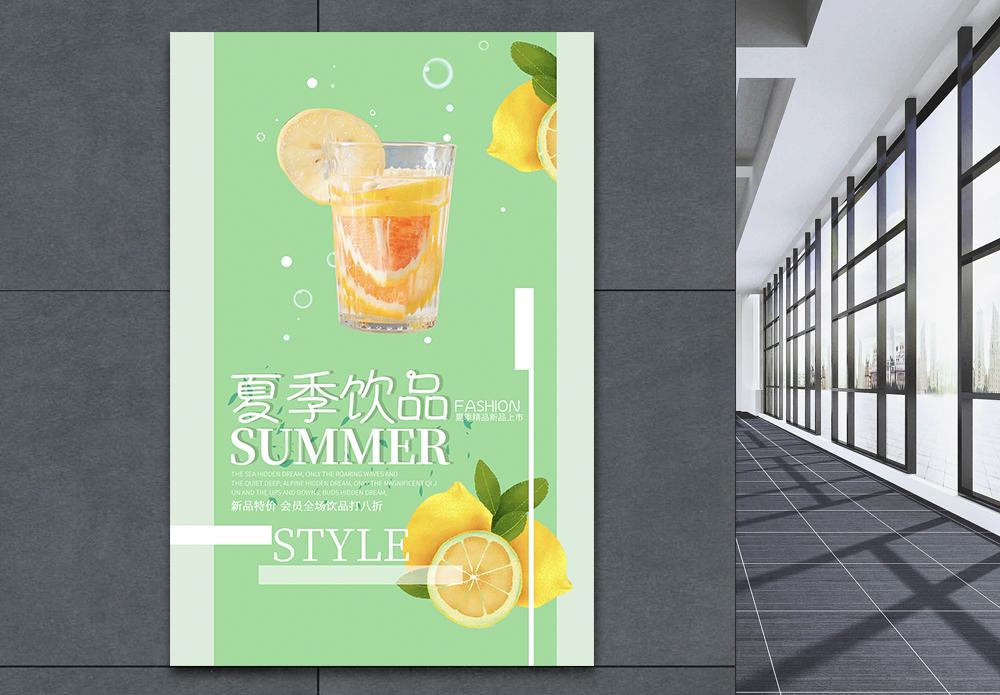 夏日饮品海报图片