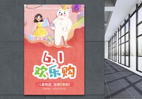 六一欢乐购海报图片