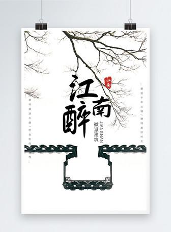 江南游海报