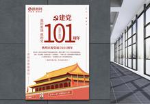 七一建党节海报设计图片