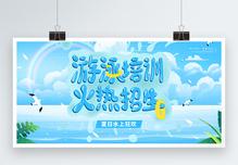 蓝色清爽夏日游泳展板图片