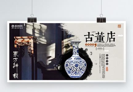 古玩古董店宣传展板图片