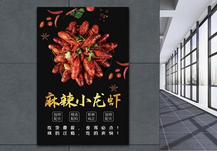 麻辣小龙虾海报图片