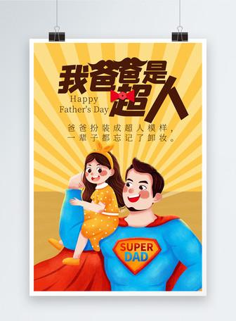 爸爸是超人父亲节海报