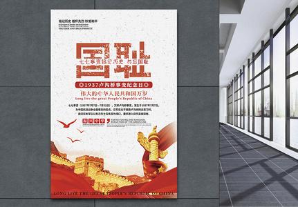 七七事变宣传海报图片