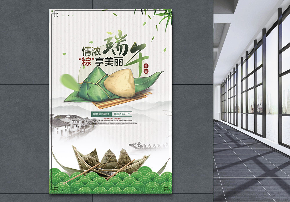 端午节日海报图片