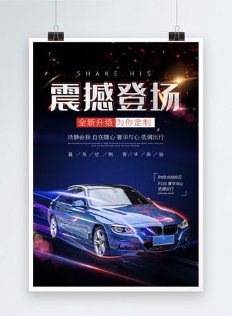 汽车震撼登场促销海报