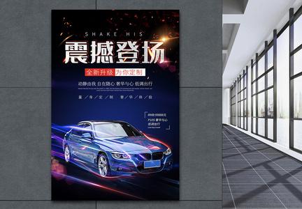 汽车震撼登场促销海报图片