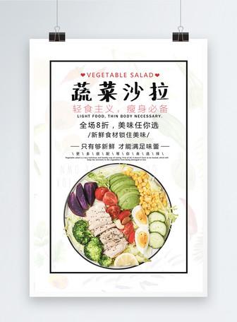 蔬菜沙拉美食海报