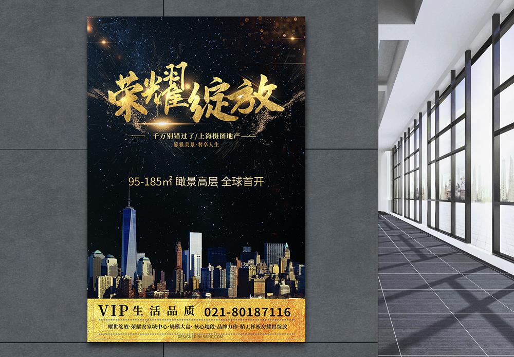 荣耀绽放房地产宣传海报图片
