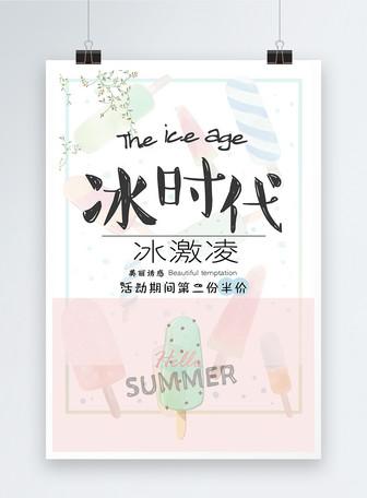 文艺清新冰激凌海报