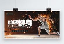 私人订制动感健身展板图片