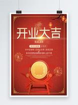 红色简约开业大吉海报图片