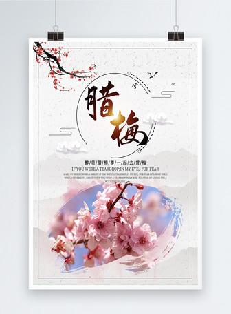 中国彩色水墨腊梅海报