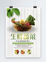生鲜蔬菜店海报图片