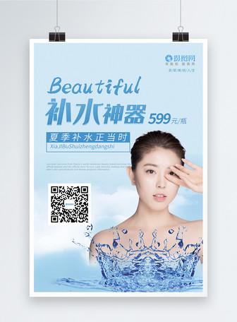 夏季补水护肤品海报