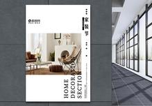 室内设计装修家装节海报图片