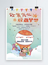 儿童节大促销海报图片