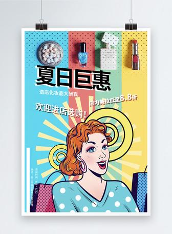 夏日美妆促销海报