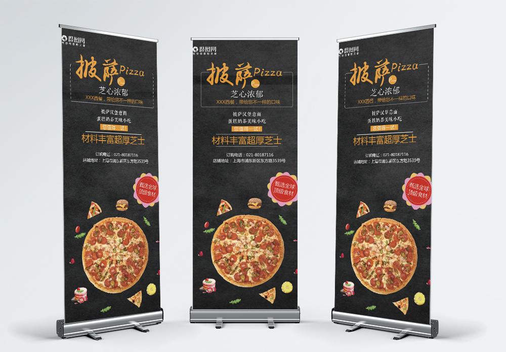 美味披萨美食展架图片