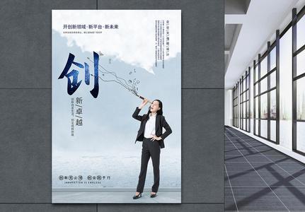 企业文化之创新卓越海报图片