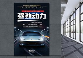 强劲动力汽车海报图片