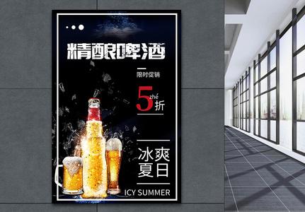 夏日精酿啤酒海报图片