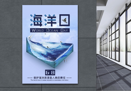 世界海洋日海报设计图片