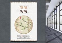 古风清雅别院房地产海报图片