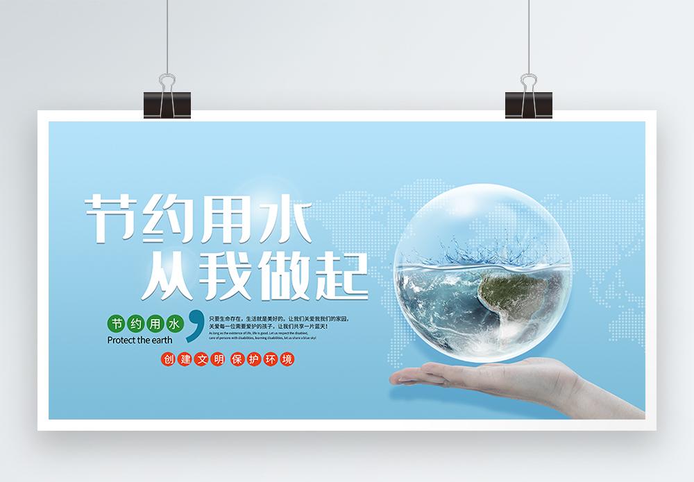 节约用水从我做起公益展板图片