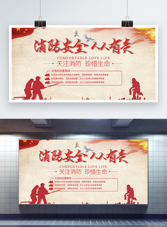消防安全知识公益宣传展板