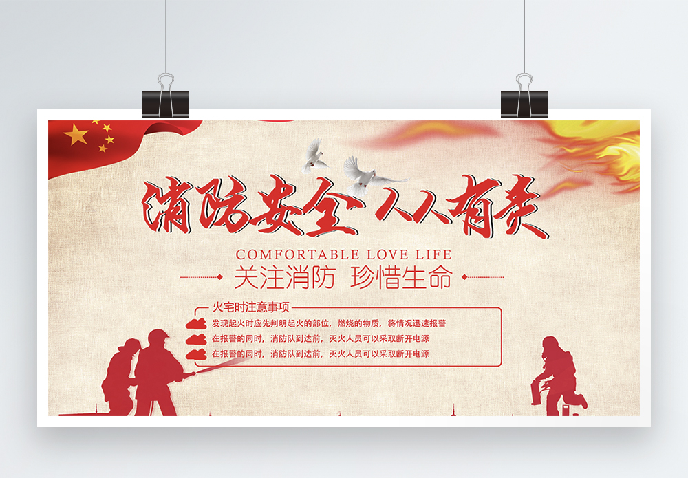 消防安全知识公益宣传展板图片