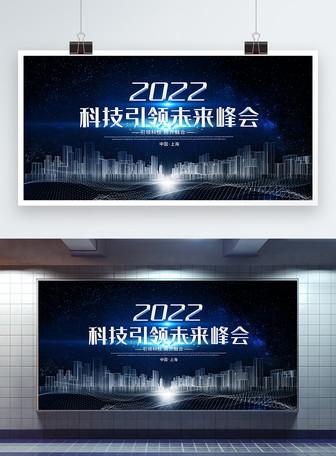 年度科技引领未来会议展板