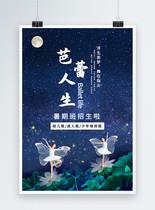 暑期芭蕾舞蹈班招生海报图片