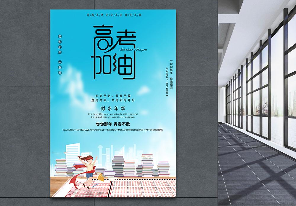 高考海报图片