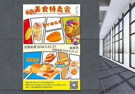 美食特卖会促销海报图片