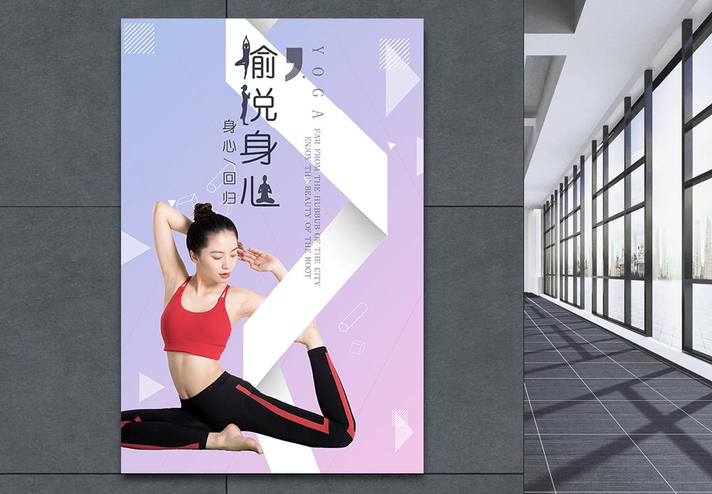 运动瑜伽海报图片
