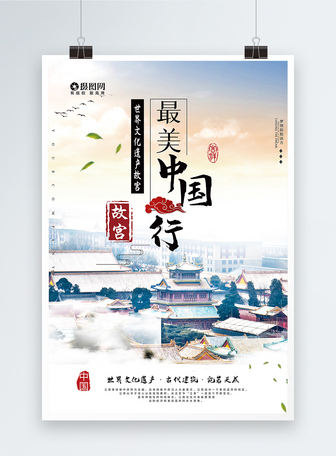最美中国行海报